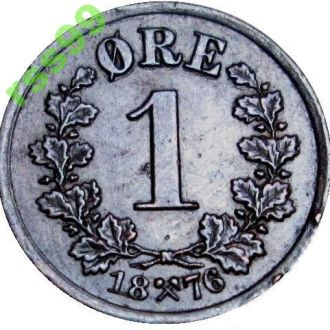 Норвегия 1 эре 1876 СОСТОЯНИЕ!!!