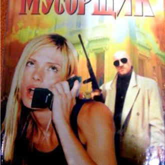 Мусорщик  А.Новиков,А.Константинов