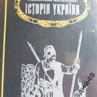 история украины-палонская-василенко