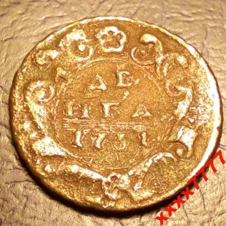 Деньга 1731 года 2 - СОСТОЯНИЕ !!!