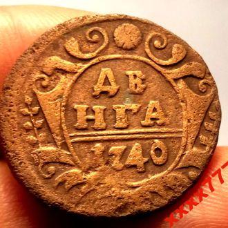 Деньга 1740 года СОСТОЯНИЕ!!! а