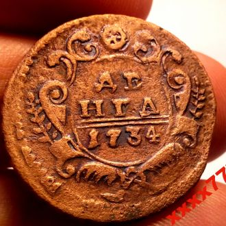 Деньга 1734 года СОСТОЯНИЕ!!! а