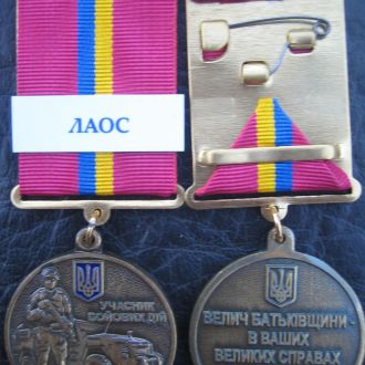Медаль Участнику Боевых Действий в Лаосе с докумен