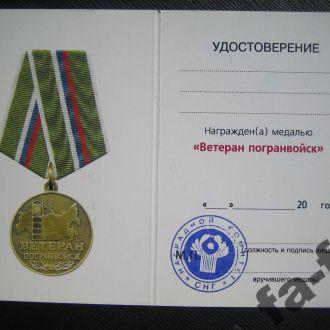 Чистое Удостоверение на медаль Ветеран Погранвойск