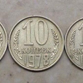 10 копеек 1978 три штампа Ф144, Ф146 и Ф148