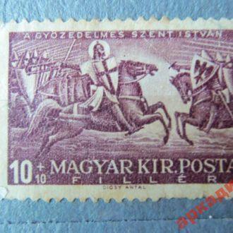 марки-Венгрия