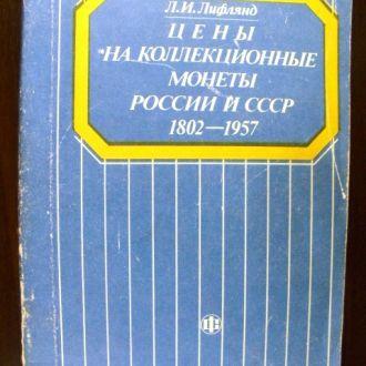 Лифлянд_Цены на коллекционные монеты России и СССР