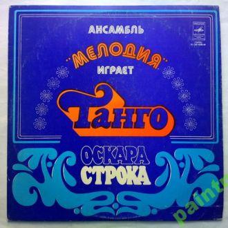 Ансамбль Мелодия играет танго Оскара Строка.