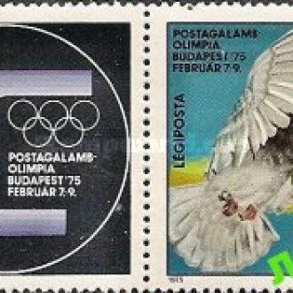 Венгрия 1975 олимпиада спорт птицы мост купон ** о
