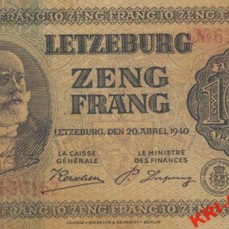 Люксембург 10 франков 1940 год. КОПИЯ