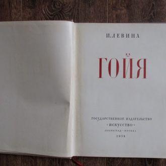ГОЙЯ  1958 г.