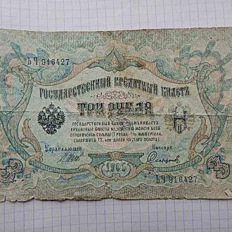 3 рубля 1905г. Шипов-- Софронов