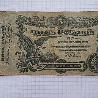 Одесса 5 рублей 1917 год серия А