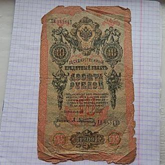 10 рублей 1909 год Шипов - Софронов
