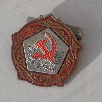 ЗАГС  нагрудный знак сохран бронза