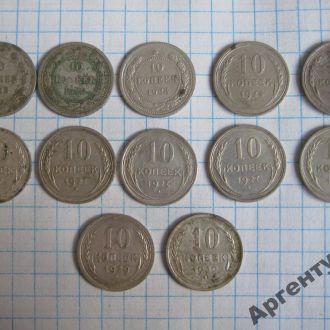 10 копеек 1923-30гг серебро СССР 12шт