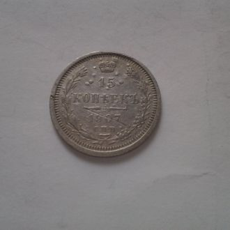 15 кореек 1907 г. Серебро.