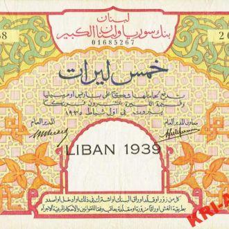 Ливан 5 ливров 1939 год. КОПИЯ