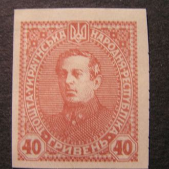 Україна Петлюра 40 гривень беззубцеві 1920 *