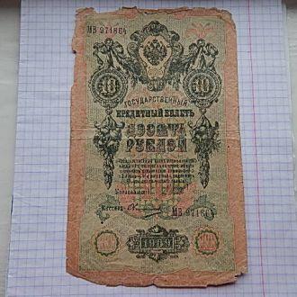 10 рублей 1909 год Шипов - Овчинников
