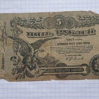 Одесса 5 рублей 1917 год серия Г