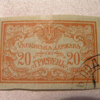 Україна 20 Гривень 1918 УНР Держава * Кам'янець