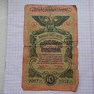 10 рублей Одесса 1917 год серия Л
