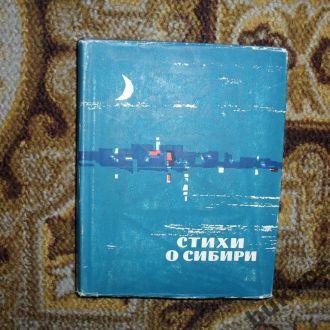 Стихи о Сибири 1961г.