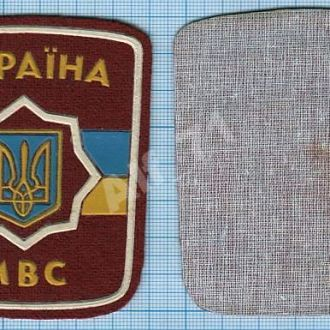 Шеврон МВД Украины. Милиция .