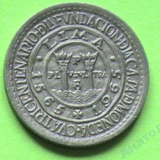 1 Соль 1965 г Перу