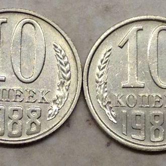 10 копеек 1988 ММД и ЛМД
