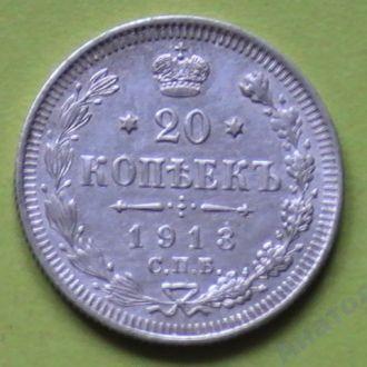 20 Копеек 1913 г СПБ ВС Николай ІІ Серебро Россия