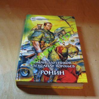 Злотников Воробьёв Ронин