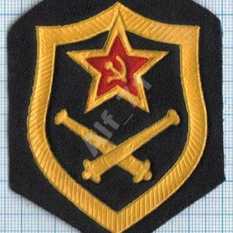 Шеврон ВС СССР. Ракетные войска и артиллерия.