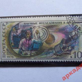 марки-СССР -с 1 гривны  Космос 1976