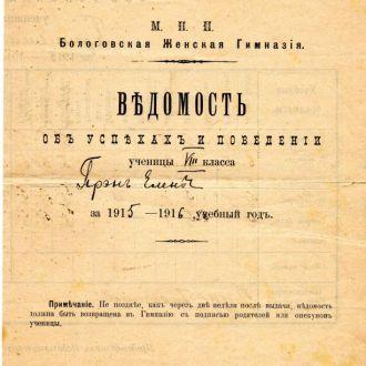 Бологое 1915 Женская гимназия Ведомость об успехах