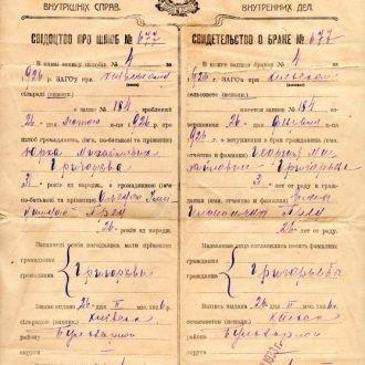 Свидетельство о браке 1926 УССР гербовая марка