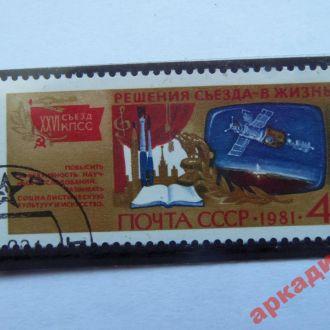 марки-СССР -с 1 гривны  Космос 1981