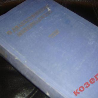 О диалектическом материализме. Сборник статей,1953