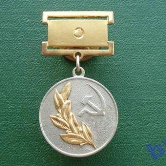Медаль Лауреат Государственной Премии СССР 2 степ.