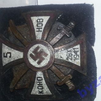 Третий Рейх, Знак 5-го Донского казачьего полка, RRR .