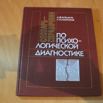 Бурлачук Словарь справочник  психодиагностика