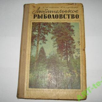 Б. Куркин Любительское рыболовство. 77 год. СССР.