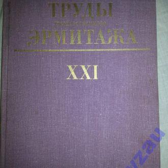Труды Государственного Эрмитажа. XXI Нумизматика 5