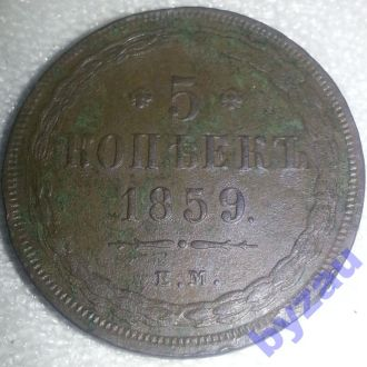 5 копееек 1859 ЕМ  Старый орел - Состояние !