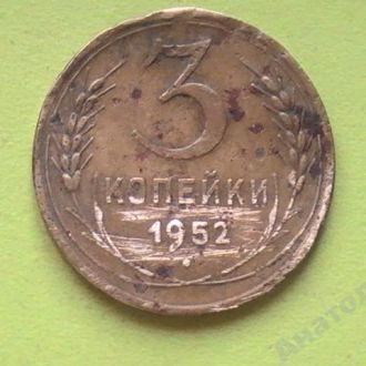 3 Копейки 1952 г СССР