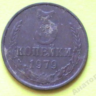 3 Копейки 1979 г СССР