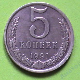 5 Копеек 1991 г СССР 5 Копійок 1991 р СРСР
