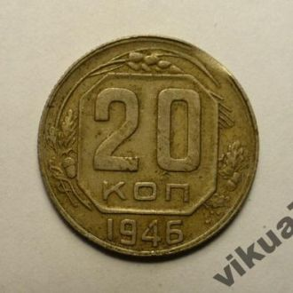 20 коп. 1946г. с ВЫКУСОМ!!!