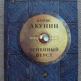 "Борис Акунин ""Огненный перст""."